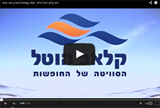 Club Hotel Eilat Video